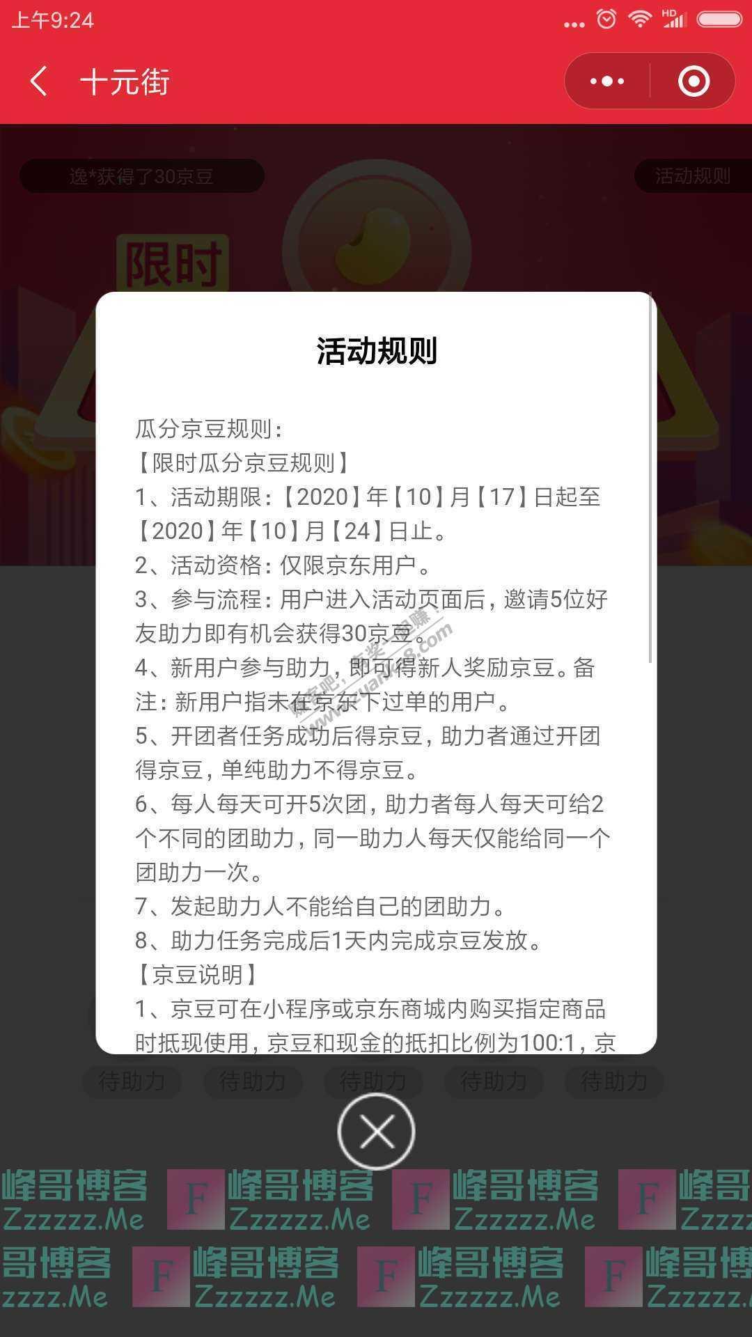 十元街1亿京豆 限时瓜分(截止10月24日)