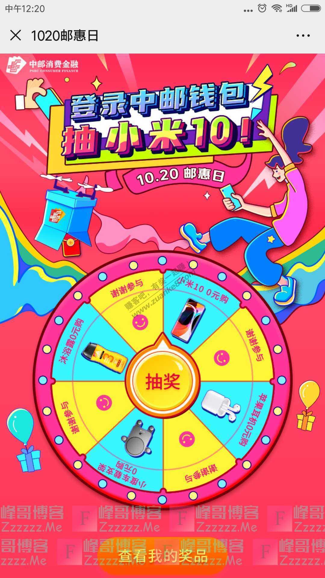 中邮消费金融邮惠日福利!价值3999元的小米5G手机免费领(截止10月20日)