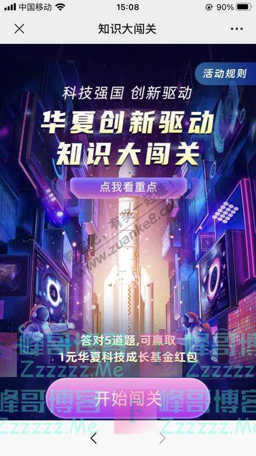 华夏基金福利 华夏科技天团新品上架!(11月3日截止)