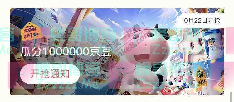来客有礼认养一头牛瓜分1000000京豆(截止不详)