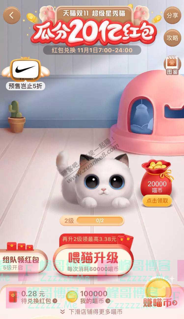 淘宝APP/天猫APP天猫双11 超级星秀猫 瓜分20亿红包(11月11日截止)