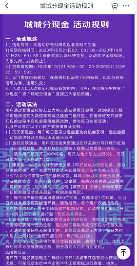 京东app城城分现金(截止10月31日)