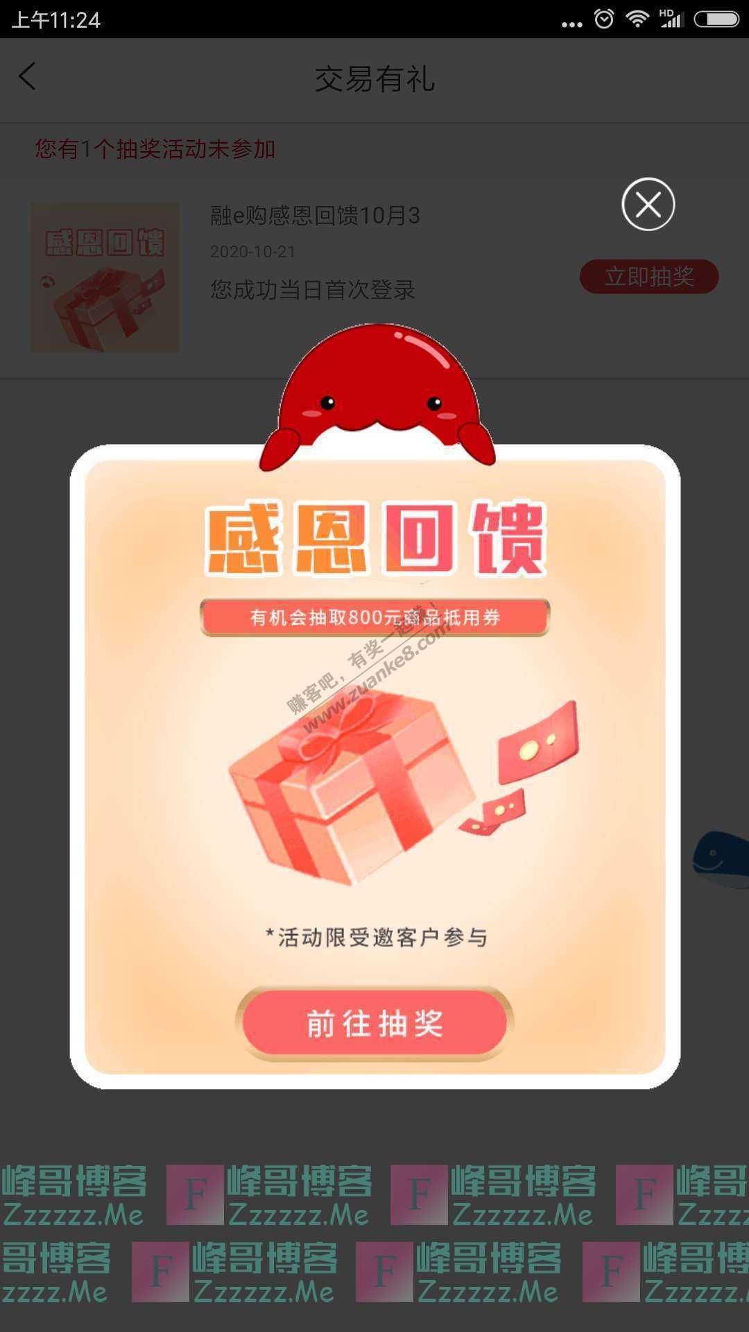 融e购app感恩回馈10月3(截止10月31日)