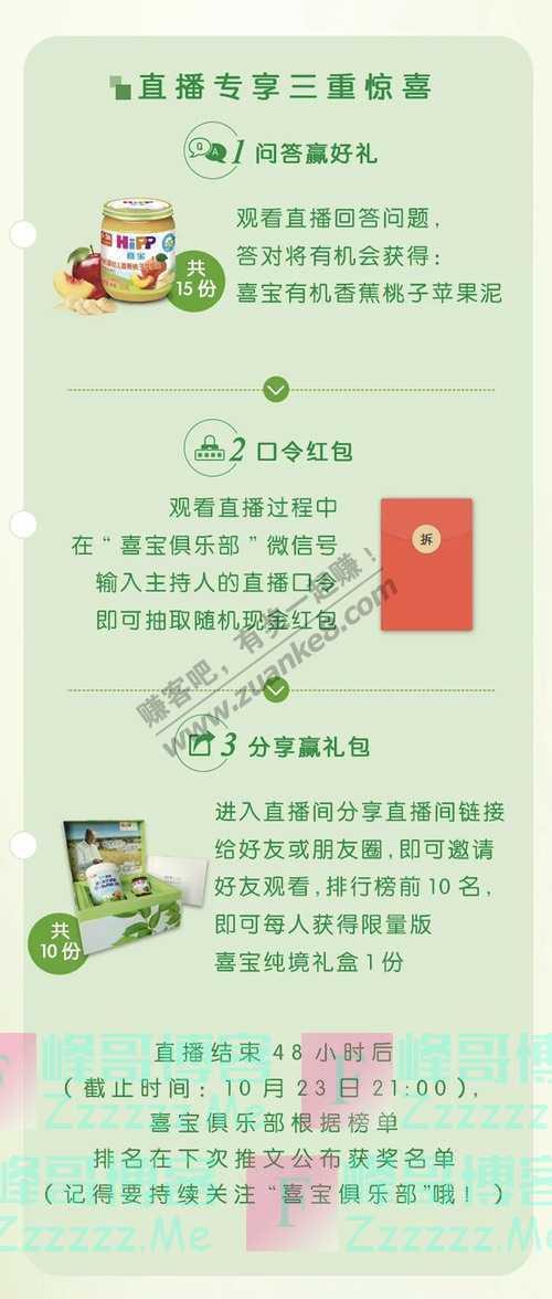 喜宝俱乐部今晚20:00 | 宝宝秋季腹泻?上海国妇婴施主任…(10月23日截止)
