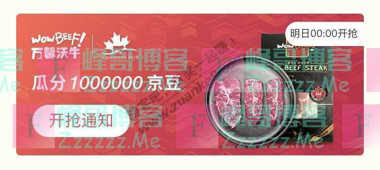 来客有礼万馨沃牛瓜分1000000京豆(截止不详)