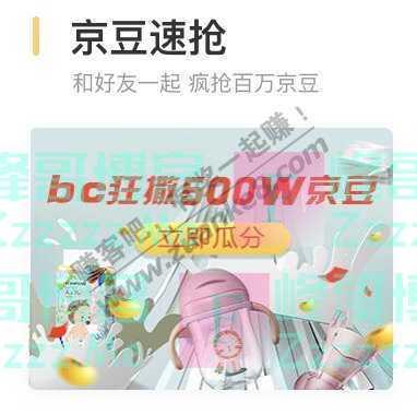 京东购物bc狂撒500W京豆(10月28日截止)