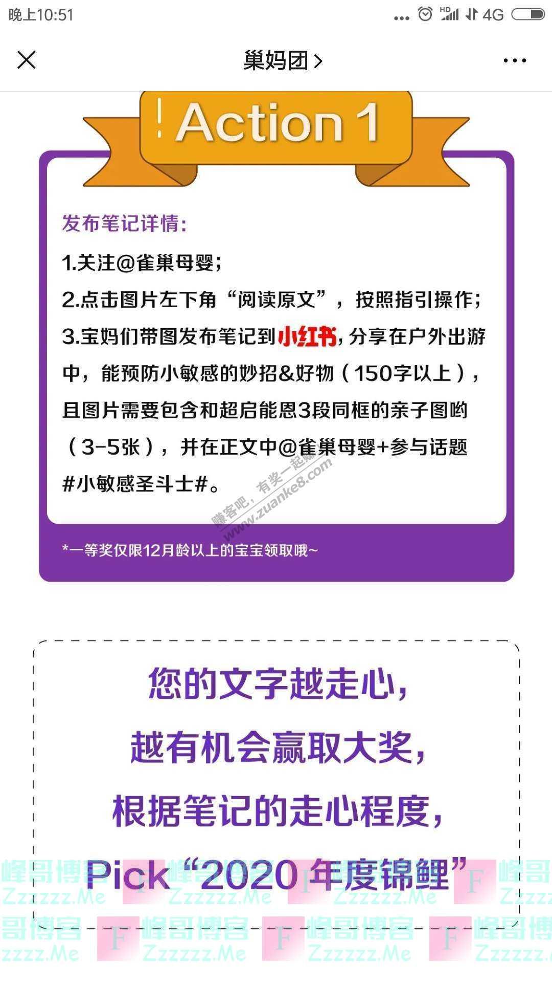 巢妈团@全体超启能恩3宝宝,限量100份超燃好礼等你来领(截止10月29日)