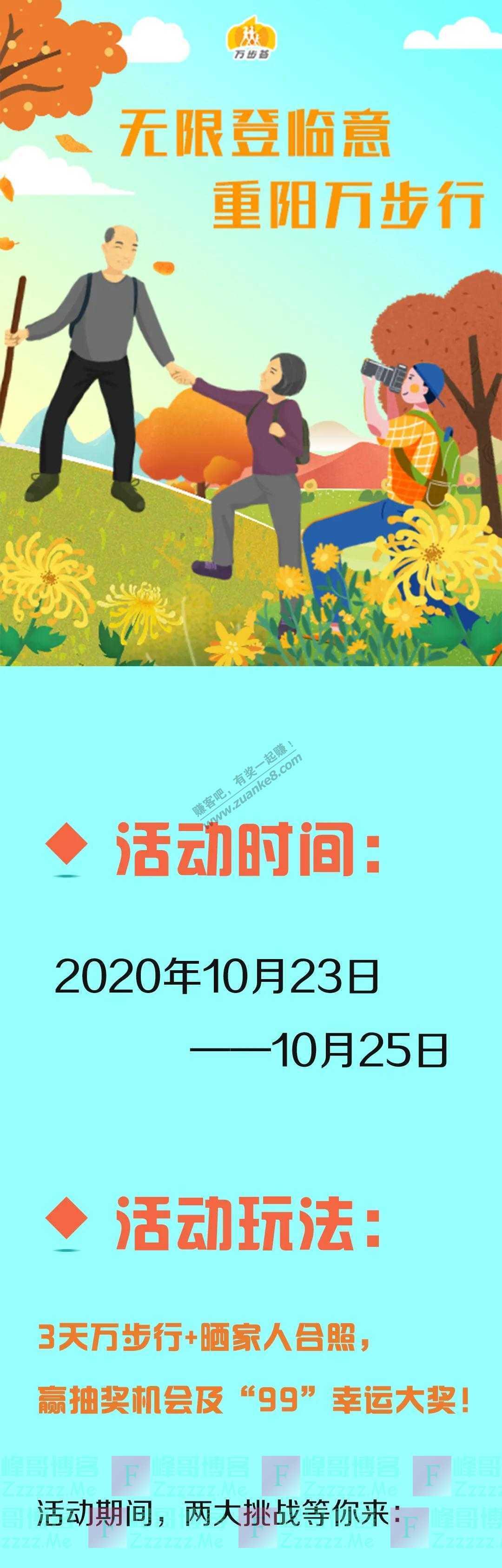 调养家预告!【万步荟】重阳万步行,晒家庭乐,赢豪礼(截止10月25日)