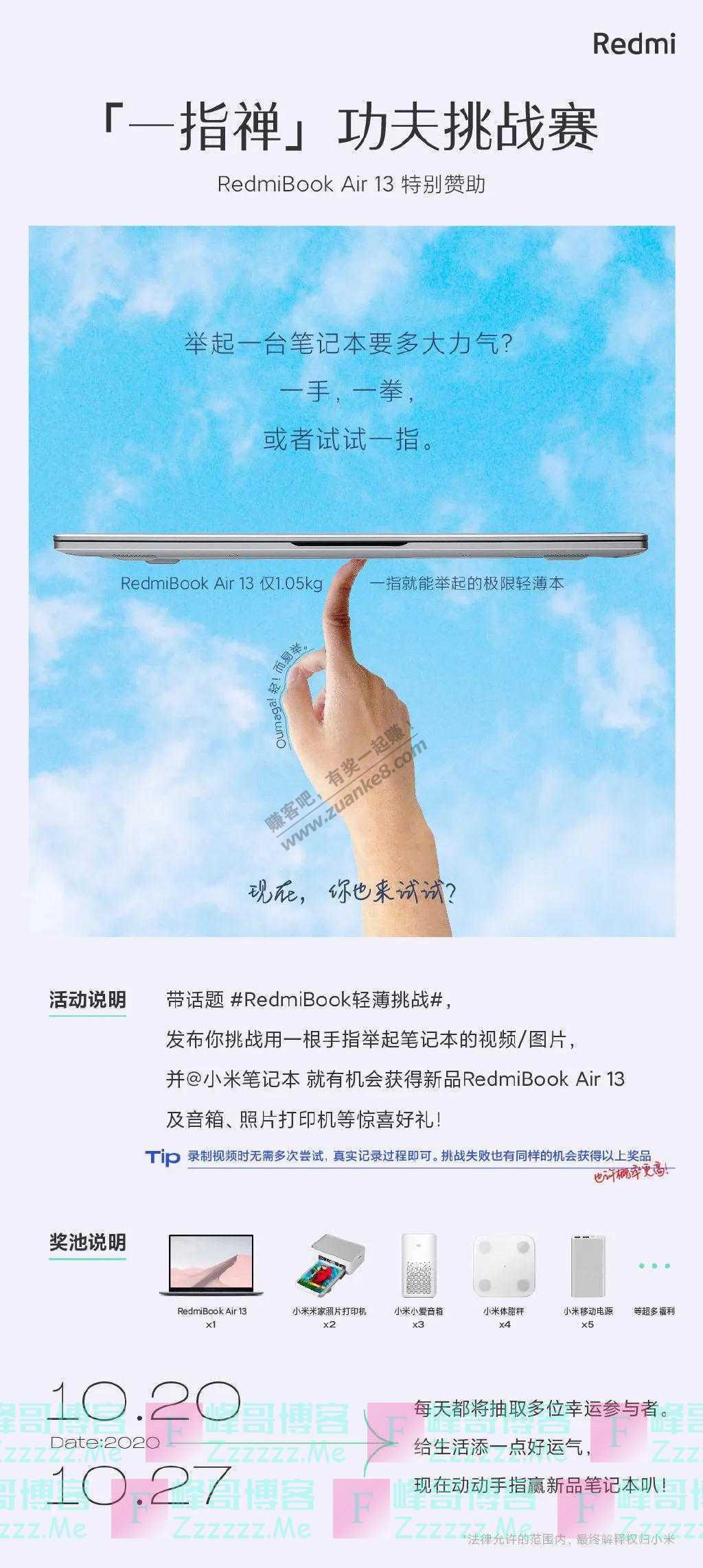 小米笔记本「一指禅」功夫挑战赛,邀请你来参加(截止10月27日)