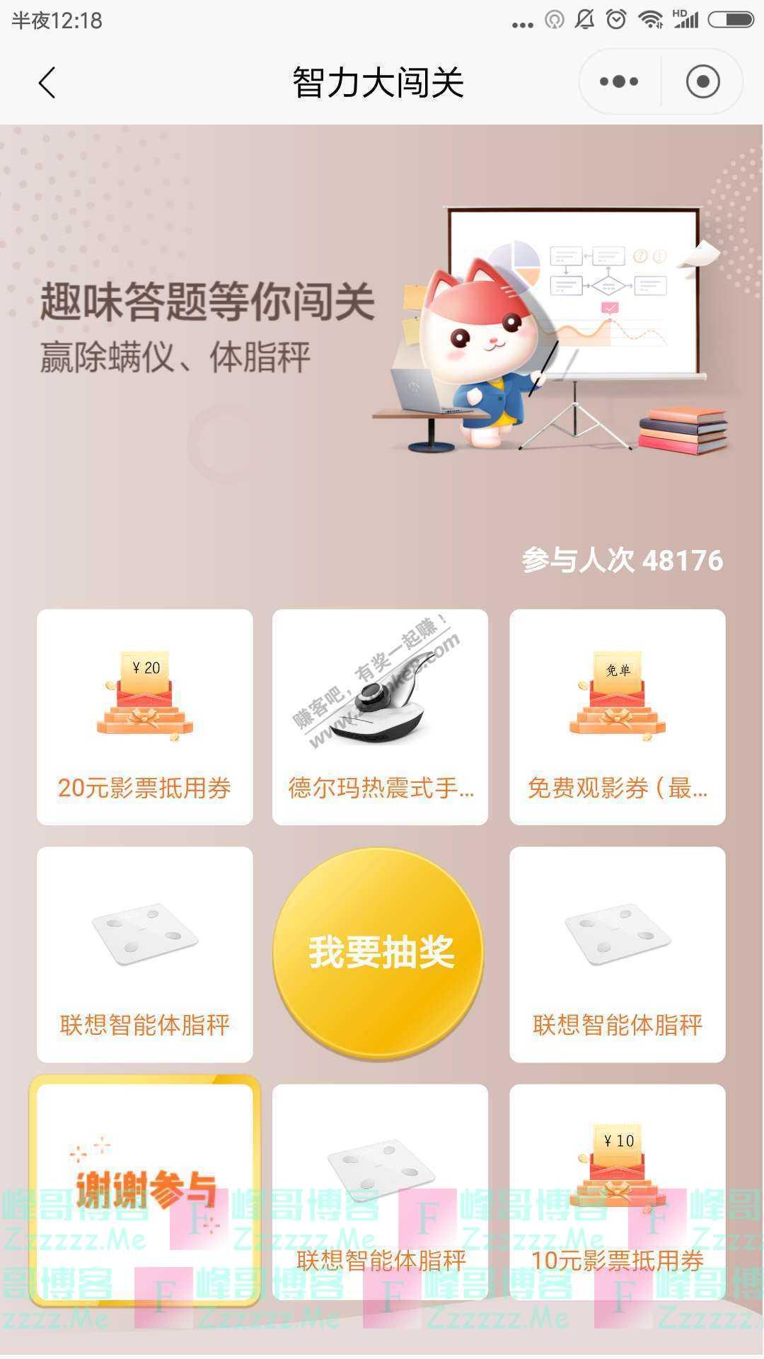 招商银行app智力大挑战(截止10月31日)