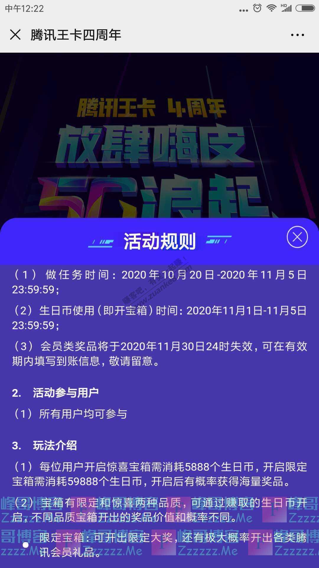 湖北联通【王卡四周年】送4年话费、7款会员年卡(截止11月5日)