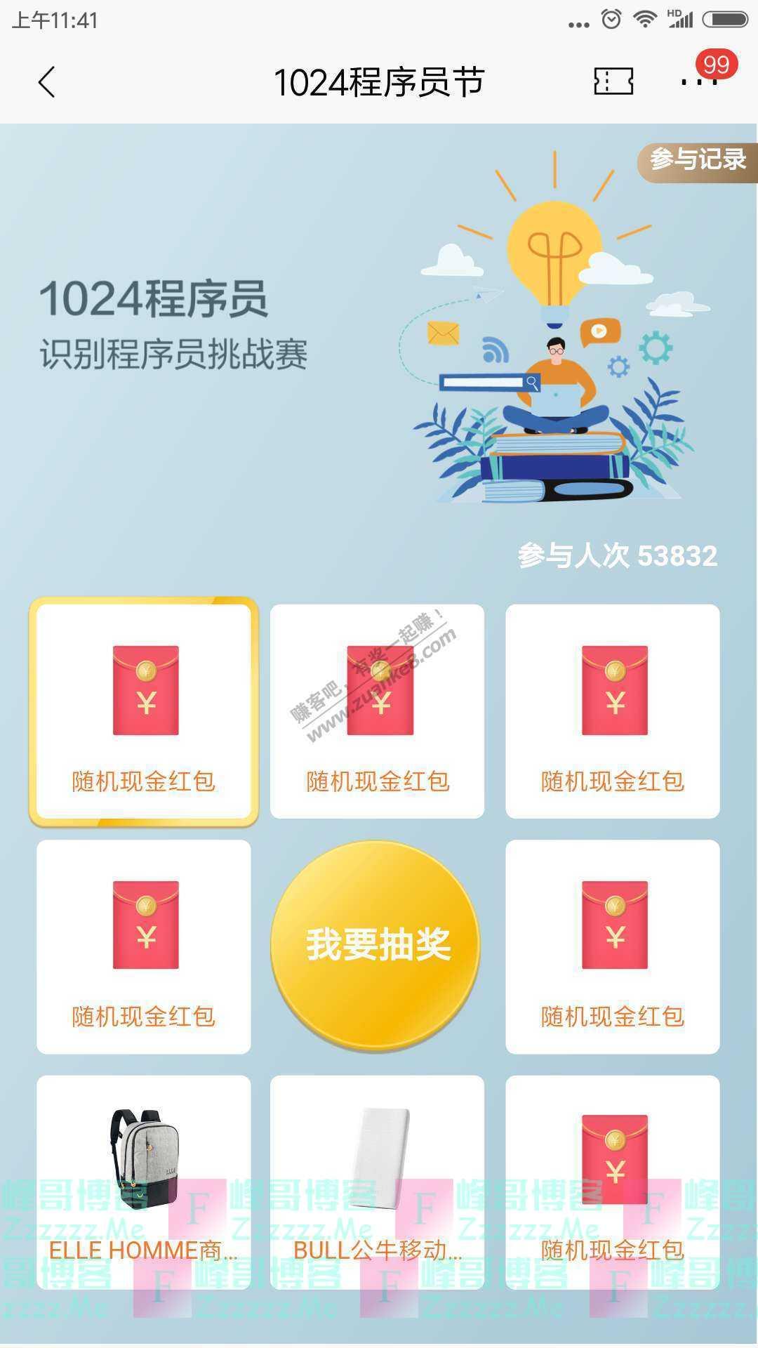 招商银行app1024程序员节(截止10月31日)