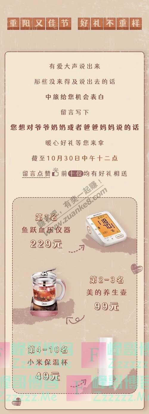 焦作中旅银行重阳留言有礼 血压仪、养生壶…(10月30日截止)