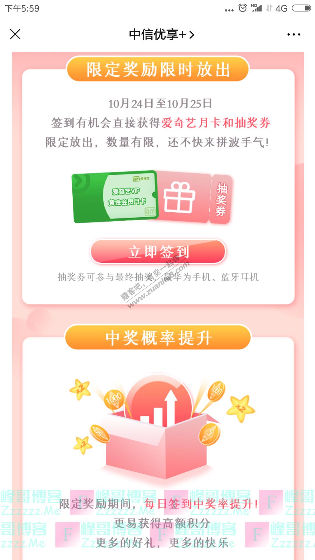 中信优享+爱奇艺月卡限量发送,签到即有机会赢(10月25日截止)
