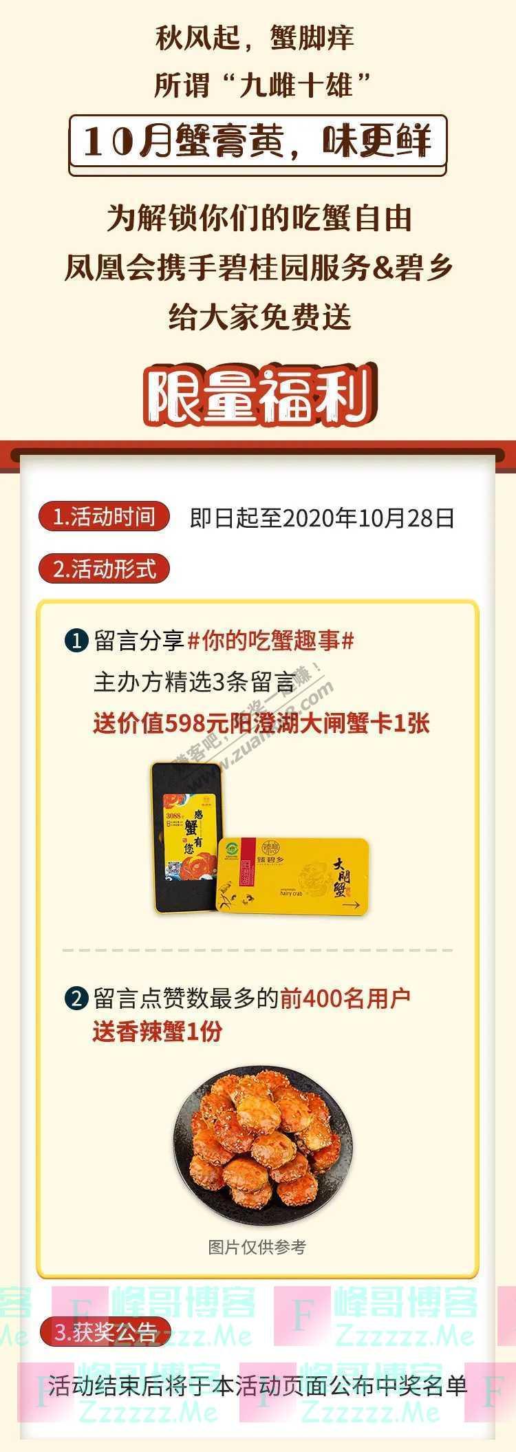 碧桂园凤凰会留言免费送蟹蟹,400+份等你来拿(10月28日截止)