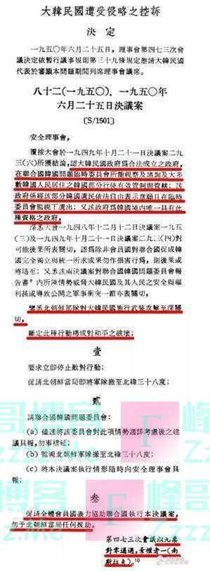 """双石:朝鲜战争中,新中国怎就成了""""唯一的侵略者""""?"""