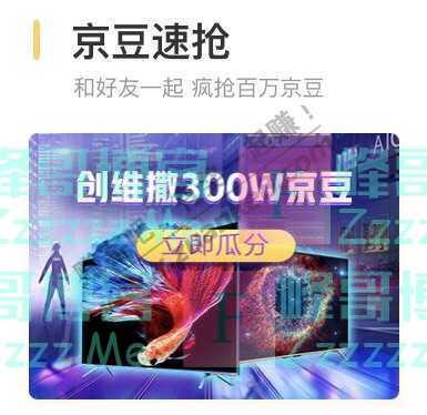 京东购物创维撒300W京豆(10月30日截止)