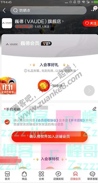 京东app巍德旗舰店 入会享好礼(截止不详)