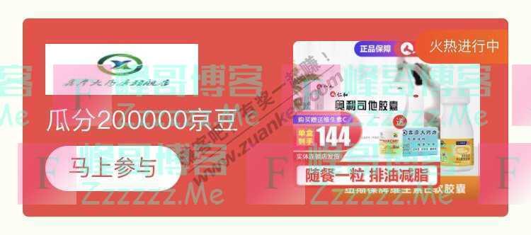 来客有礼鑫彦大药房旗舰店瓜分200000京豆(截止不详)