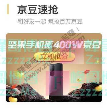 京东购物坚果手机撒400W京豆(10月31日截止)