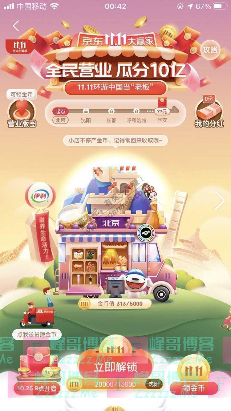 京东APP11.11大赢家 全民营业分10亿(11月13日截止)