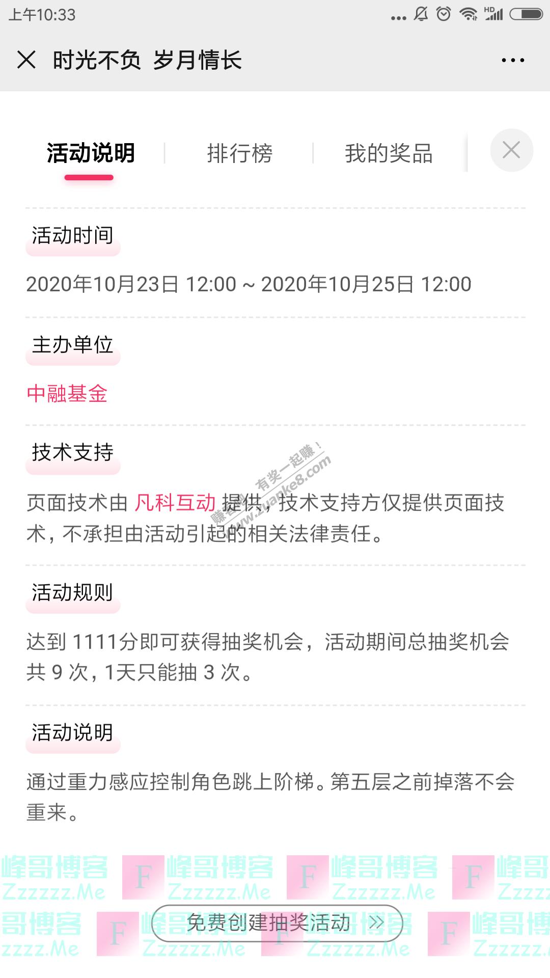 中融基金红包时刻 | 金秋时节,又逢重阳(截止10月25日)