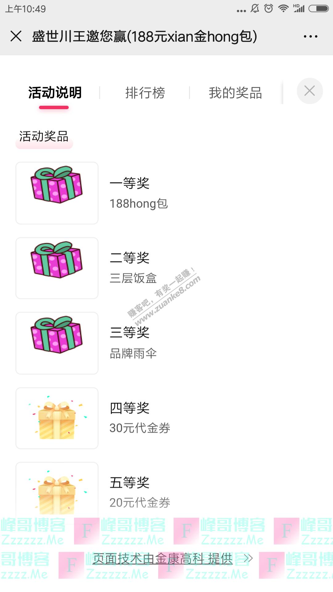 九江盛世川王邀您赢188元现金红包(截止11月30日)