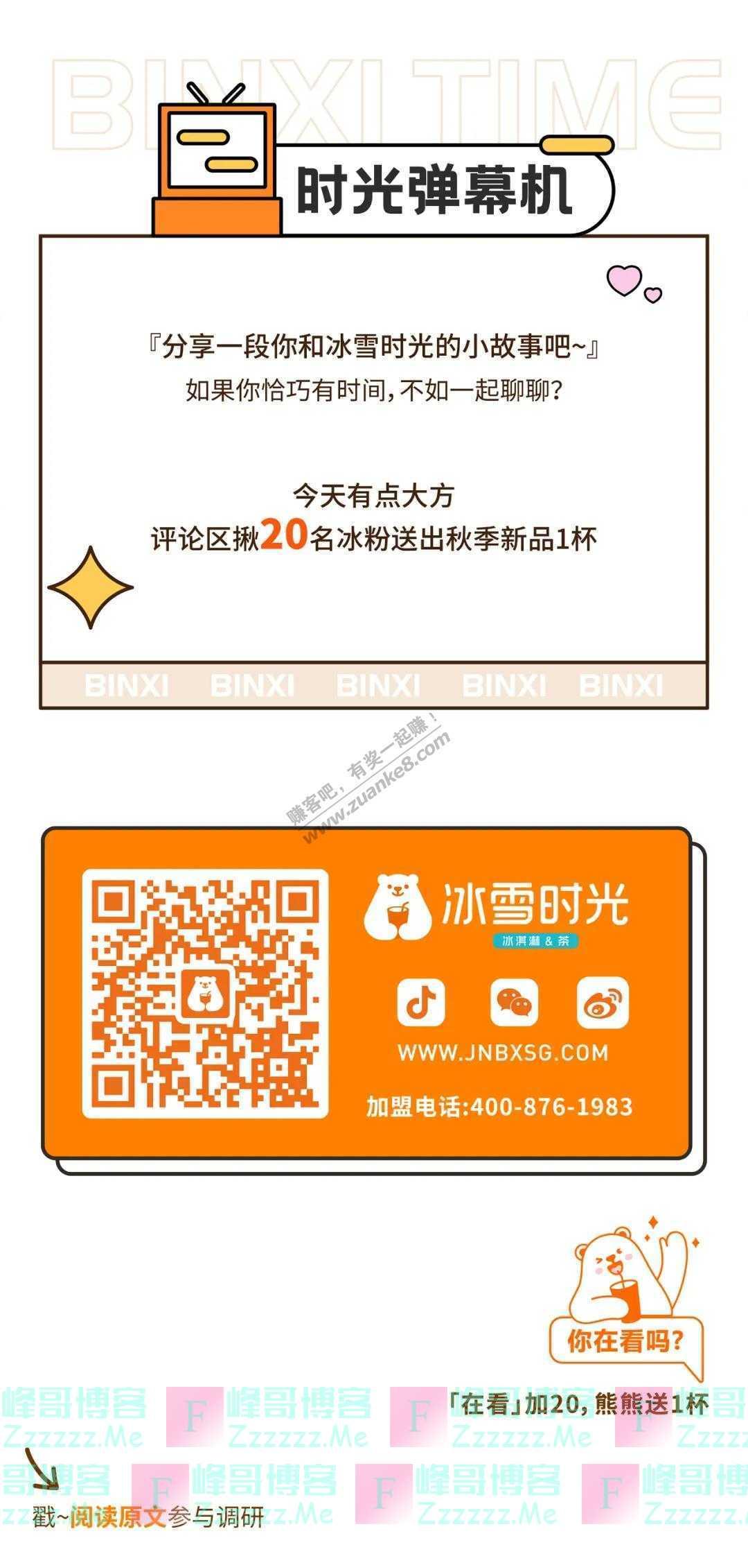 冰雪时光@你,有一份现金红包待领取(截止10月28日)