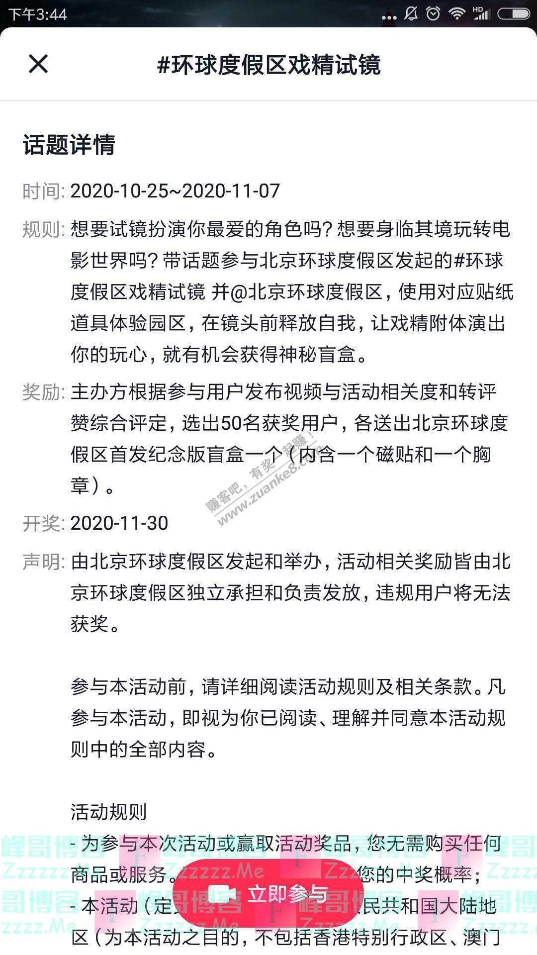 北京环球度假区环球度假区戏精试镜(截止11月7日)