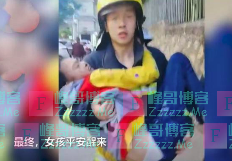 19岁消防员为救13岁女孩抱着奔跑一公里,其公主抱方式却遭到质疑