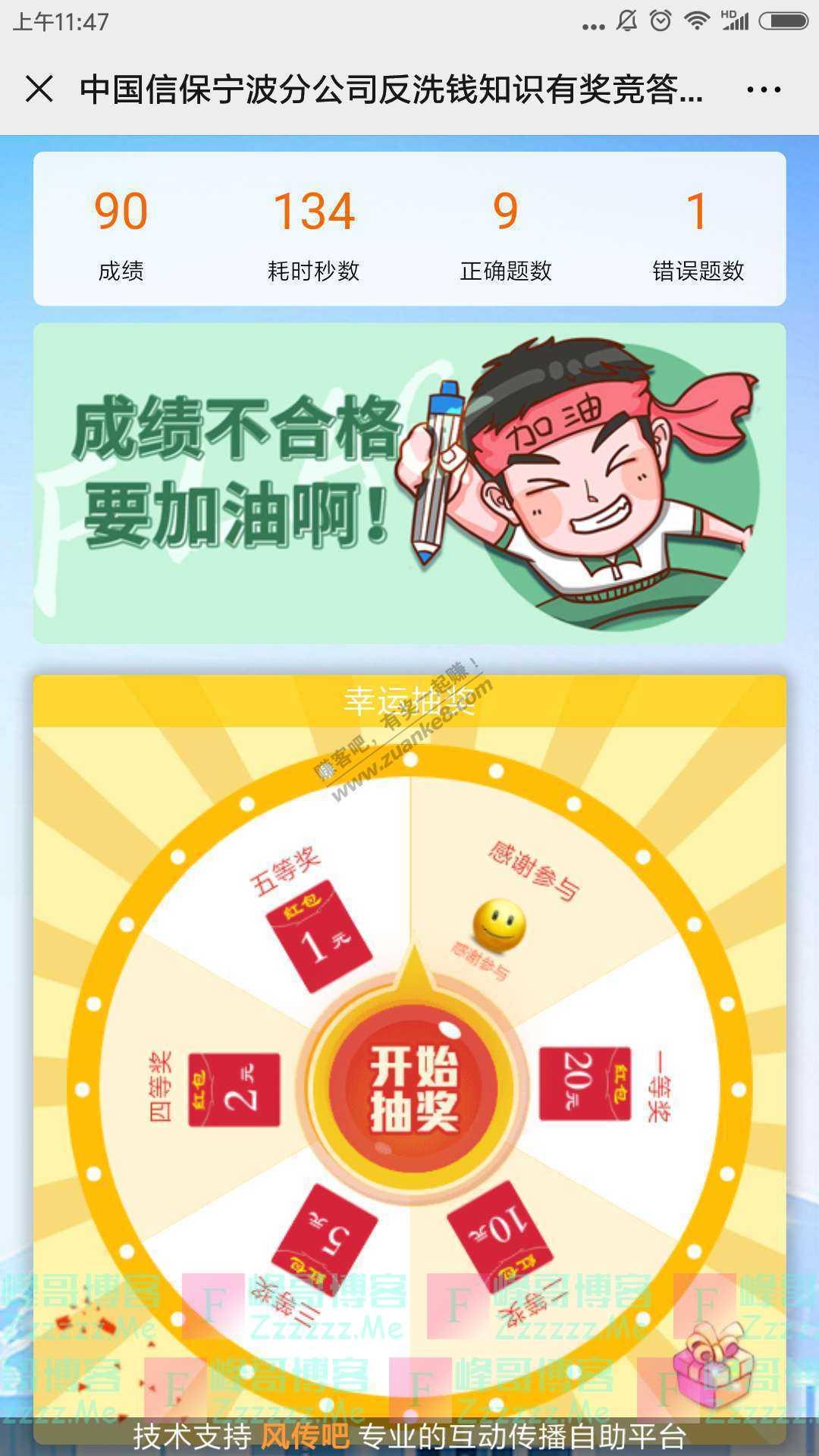 中国信保宁波分公司反洗 钱知识有奖竞答活动(截止10月28日)