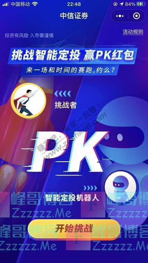 中信证券挑战智能定投 赢PK红包(截止不详)