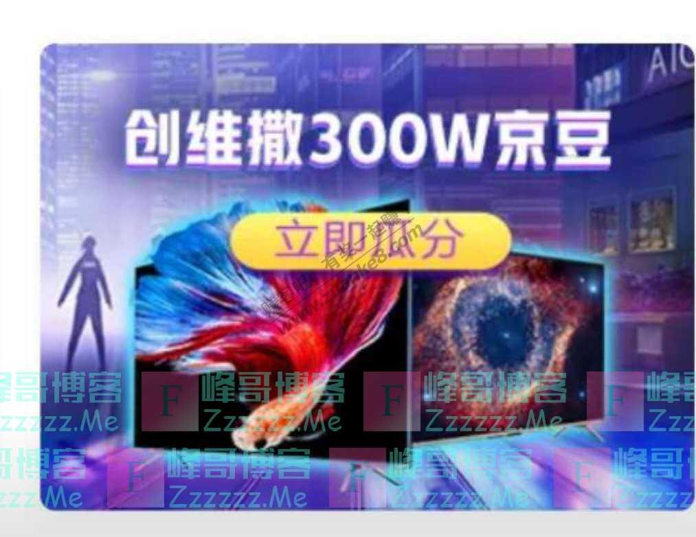 京东购物创维撒300W京豆(11月3日截止)