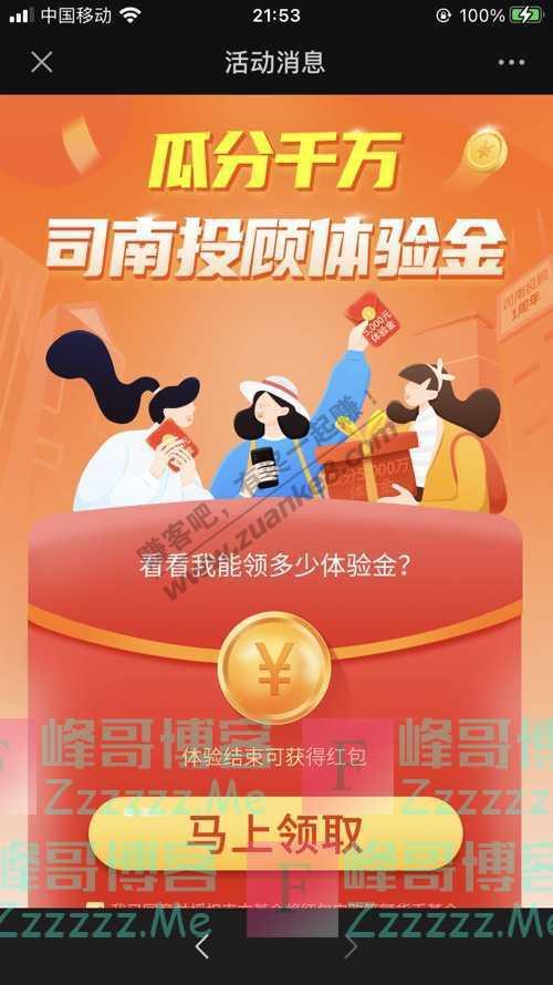 南方基金微信红包28理财节,庆祝司南投顾一周年(10月31日截止)