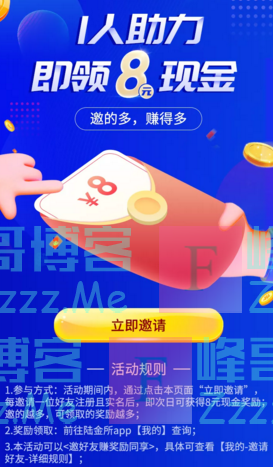 陆金所LU.com【重磅福利】一人助力,即领8元现金(截止不详)