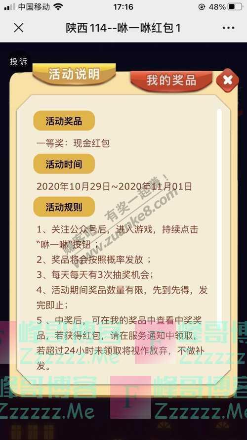陕西114线上领红包到店抽大奖,双重福利统统安排!(11月1日截止)