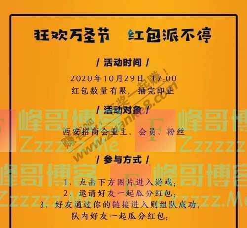 西安招商会狂欢万圣节,红包派不停!西安招商会发红包啦!(11月2日截止)