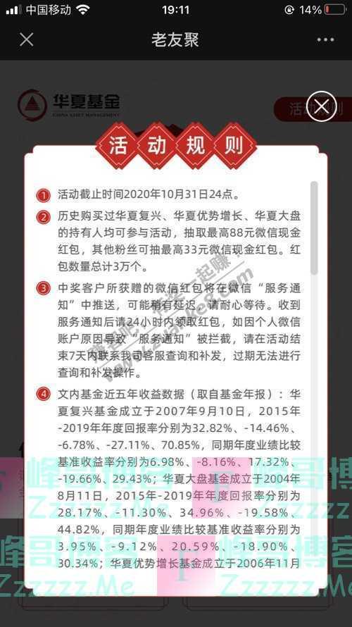 华夏基金3万个红包 聚吗?聚!(10月31日截止)