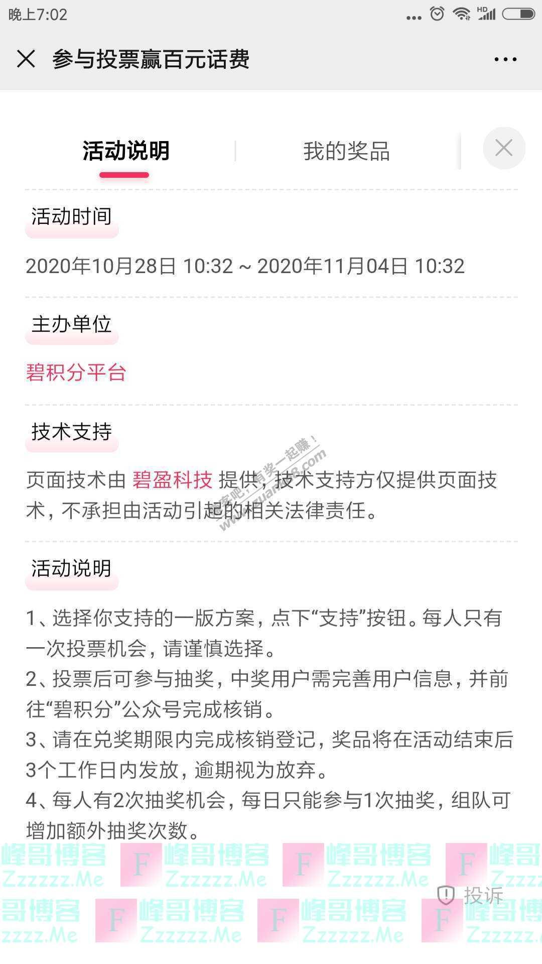 碧桂园凤凰会投票赢百元话费(截止11月4日)