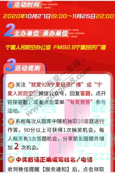 就爱928宁夏经济广播人防知识有奖问答开始啦(截止10月日)