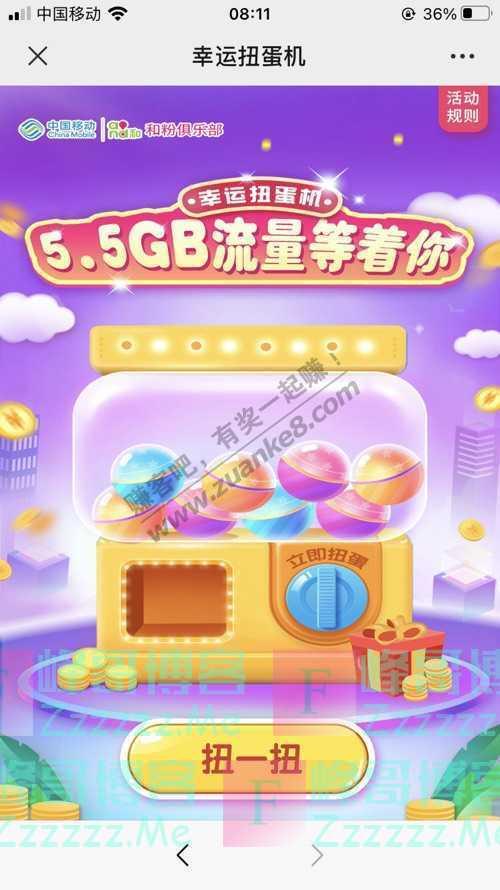 中国移动和粉俱乐部幸运扭蛋机,5.5GB流量在等你(11月12日截止)