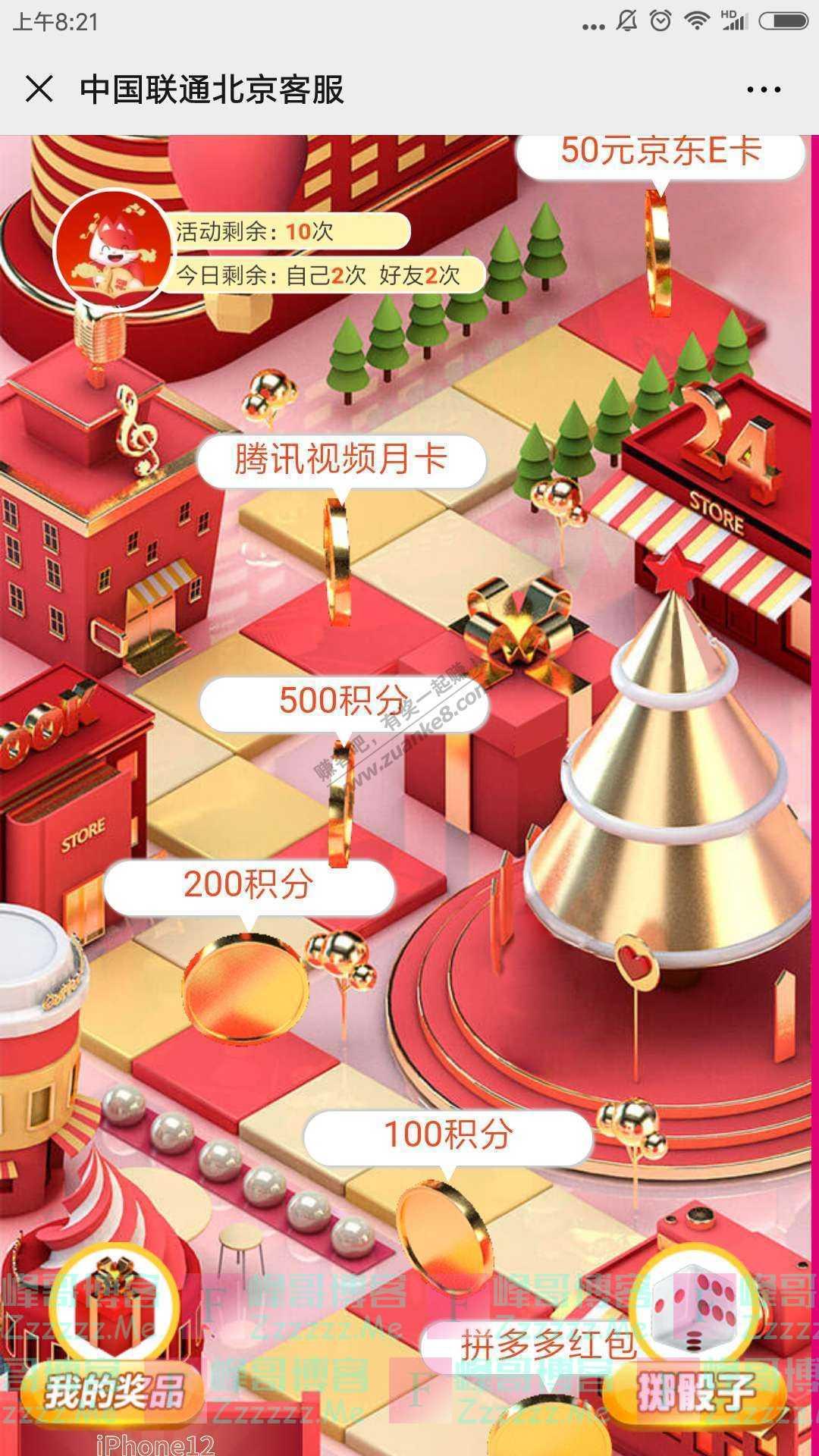 中国联通北京客服罕见!送60元话费券+欢乐谷门票(11月2日截止)