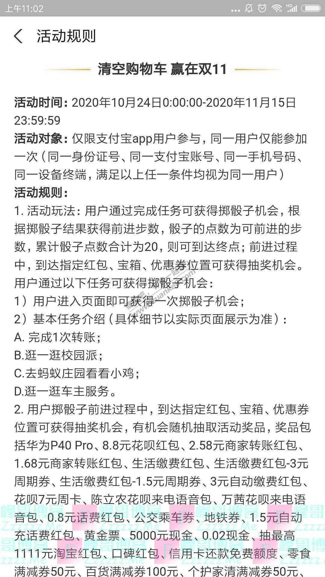 支付宝app清空购物车赢在双11(截止11月15日)