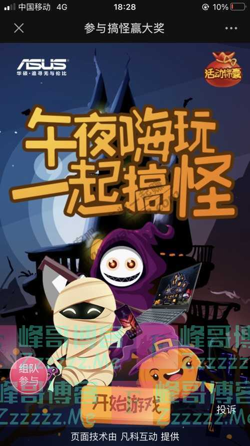 ASUS华硕文末福利(11月8日截止)