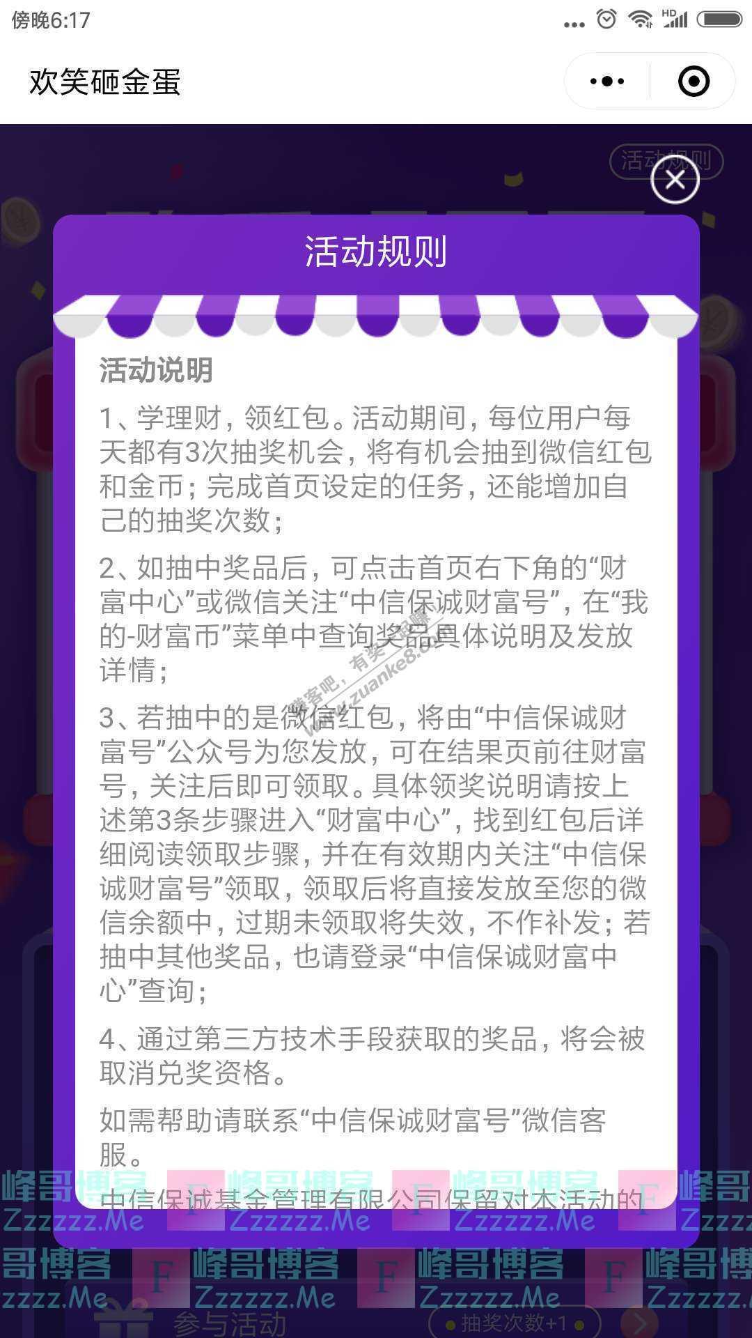 中信保诚财富号【1000个微信红包】万圣节狂欢(截止不详)