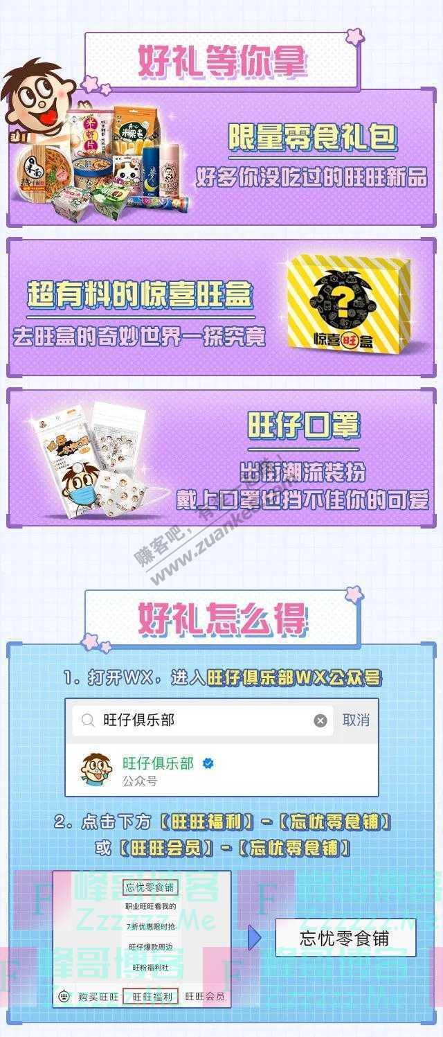 旺旺官方商城玩游戏,逛旺旺美食大学校园祭(截止11月26日)