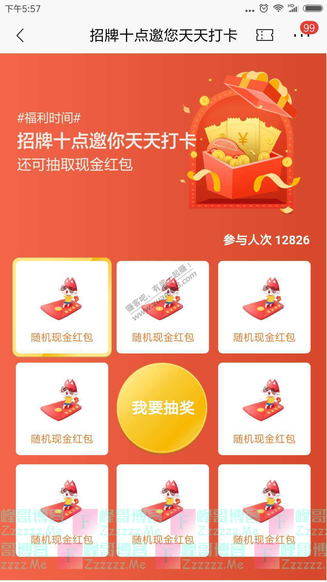 招商银行app招牌十点邀您天天打卡(截止11月14日)
