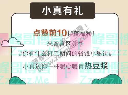 真功夫打工人配餐:15元解决!(截止不详)