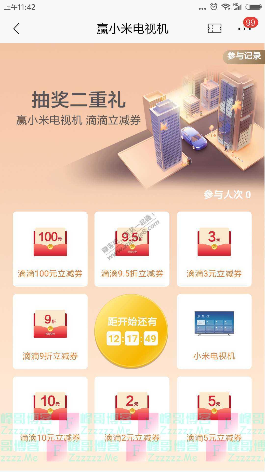 招商银行app登录滴滴出行小程序赢小米电视机(截止11月30日)