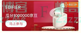 来客有礼EDIFIER瓜分1000000京豆(截止不详)